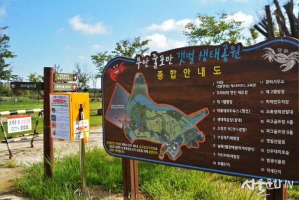 줄포만 갯벌 생태공원1.jpg