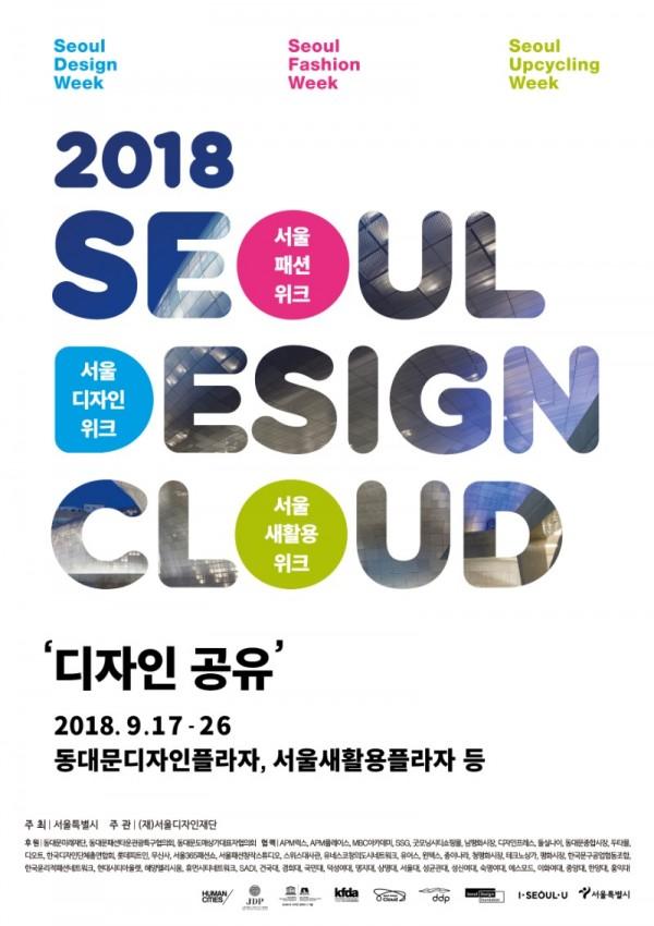 서울디자인클라우드 포스터(최종).jpg