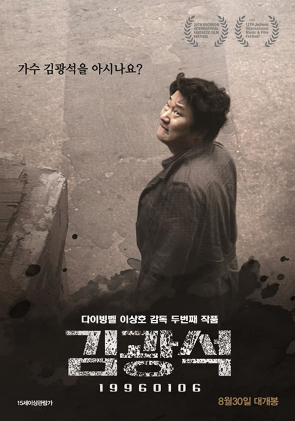 영화 김광석.jpg