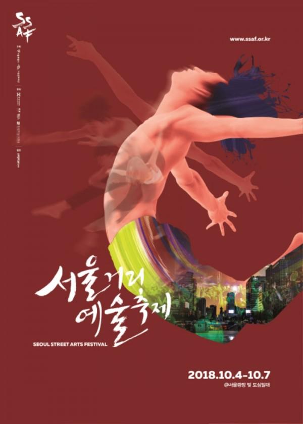 SSAF2018_서울거리예술축제 포스터.jpg