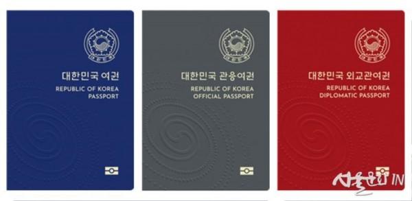 여권 색상_일반여권(남색), 관용여권(진회색), 외교관여권(적색).jpg