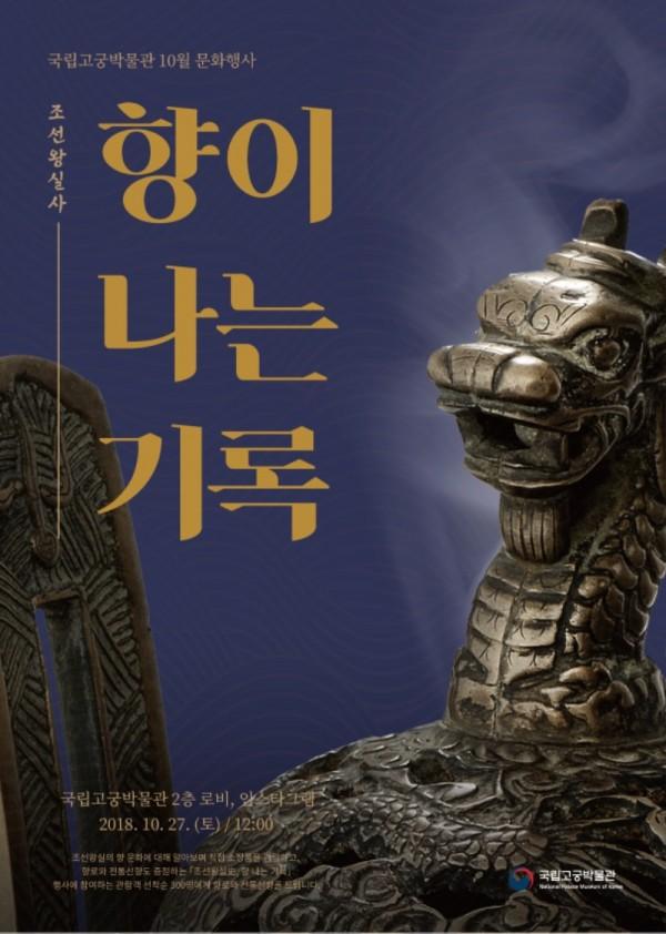 향으로 알아보는 조선왕실사, 향 나는 기록(포스터).jpg