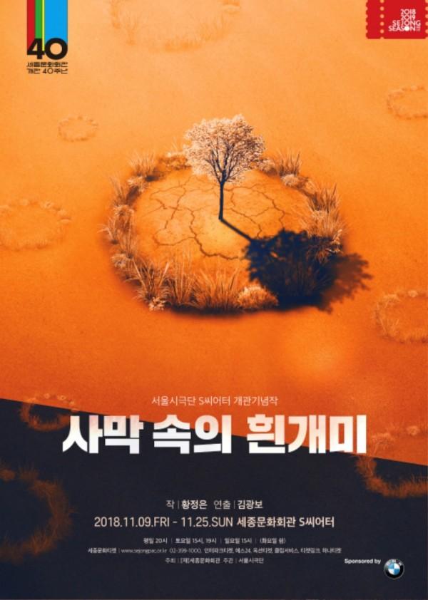 서울시극단_사막속의 흰개미.jpg