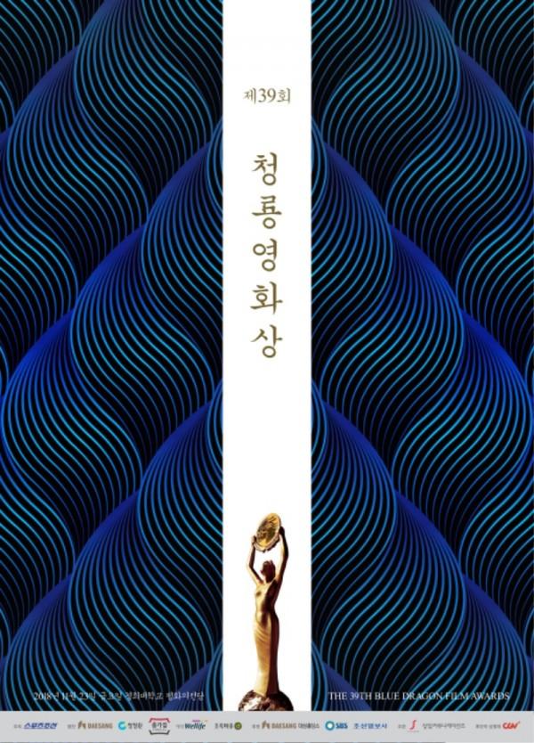 청룡영화상2018_공식포스터.jpg