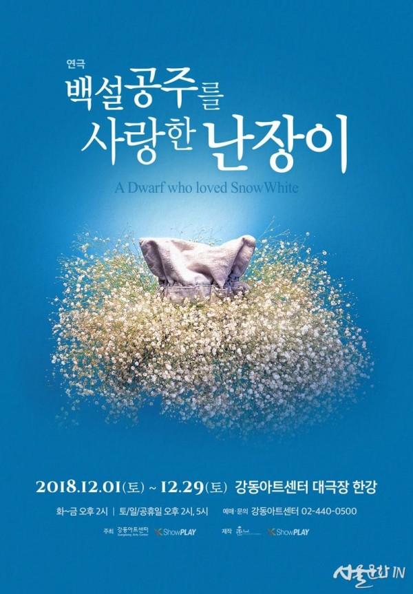 백사난_강동 포스터.jpg