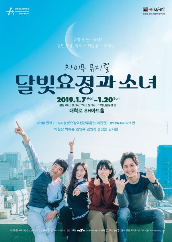 극단 차이무_뮤지컬 달빛요정과 소녀_포스터.jpg