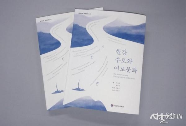 '한강 수로와 어로문화' 조사보고서.jpg