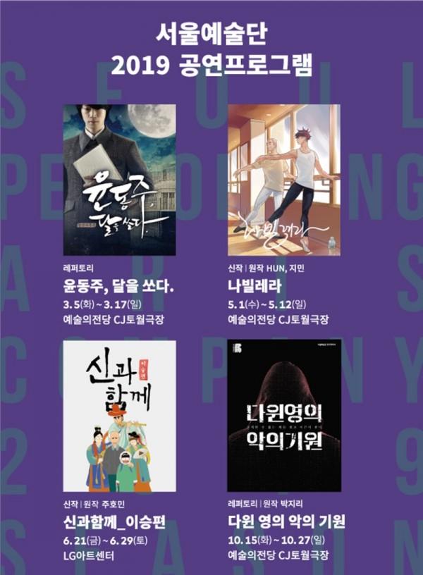 서울예술단 2019라인업.jpg