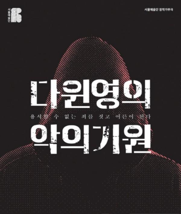 다윈 영의 악의 기원 포스터.jpg