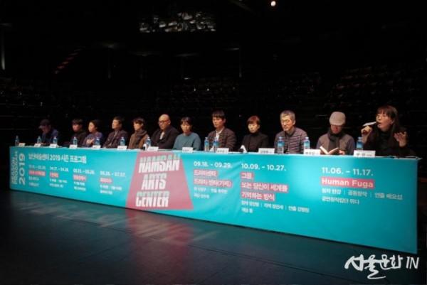 남산예술센터 2019 시즌 프로그램 발표 기자간담회.jpg