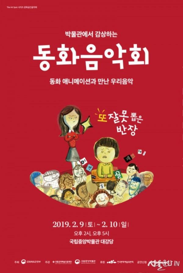 국립중앙박물관_동화음악회(2월9일-10일)_전통공연예술진흥재단.jpg