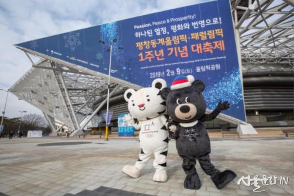 1 수호랑반다비_평창동계올림픽패럴림픽1주년기념대축제.jpg