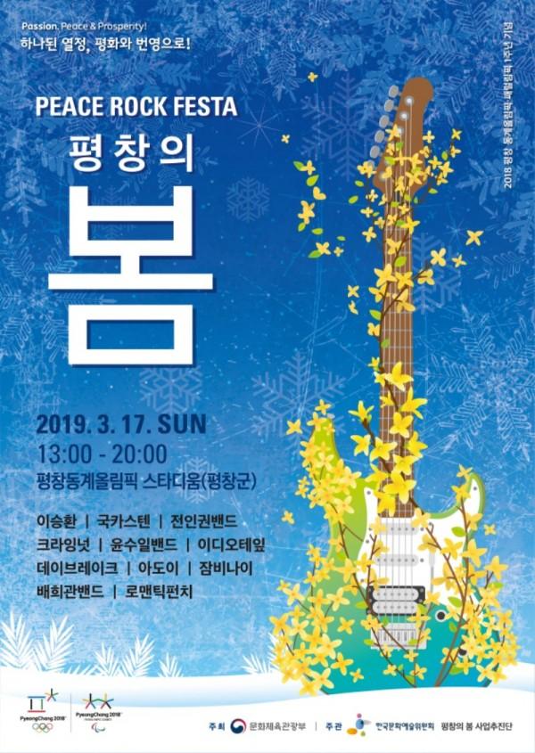 평창의 봄 포스터.jpg