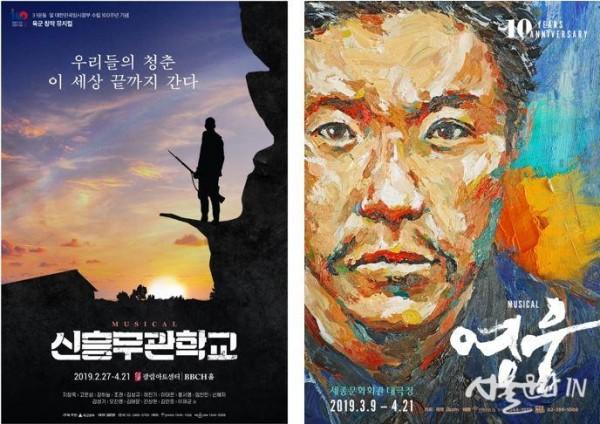 신흥무관_영웅_포스터.JPG