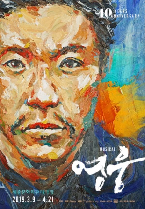 뮤지컬 영웅 포스터.jpg