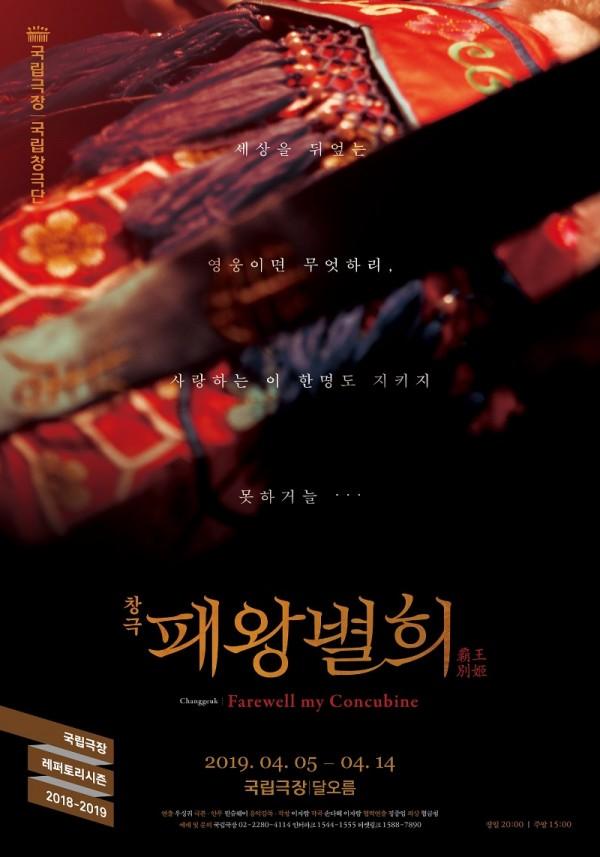 국립창극단 패왕별희_티저 포스터.jpg