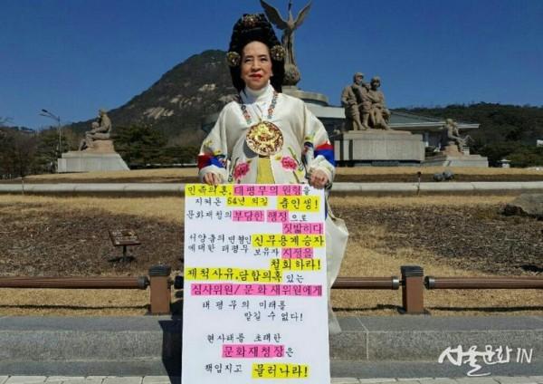이현자 선생 청와대 앞 시위 (2016).jpg
