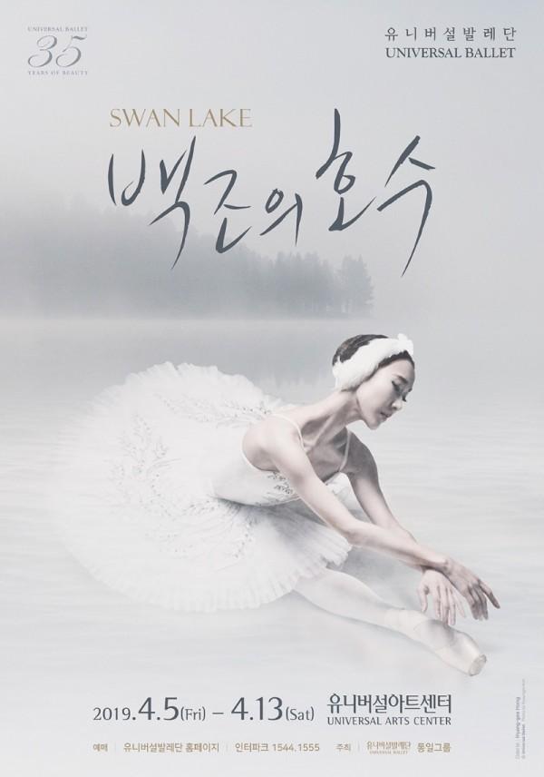 백조의 호수 포스터 ⓒ유니버설발레단.jpg