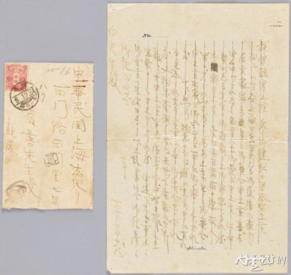 (보도자료 사진)이봉창 의사 친필 편지와 봉투03.jpg