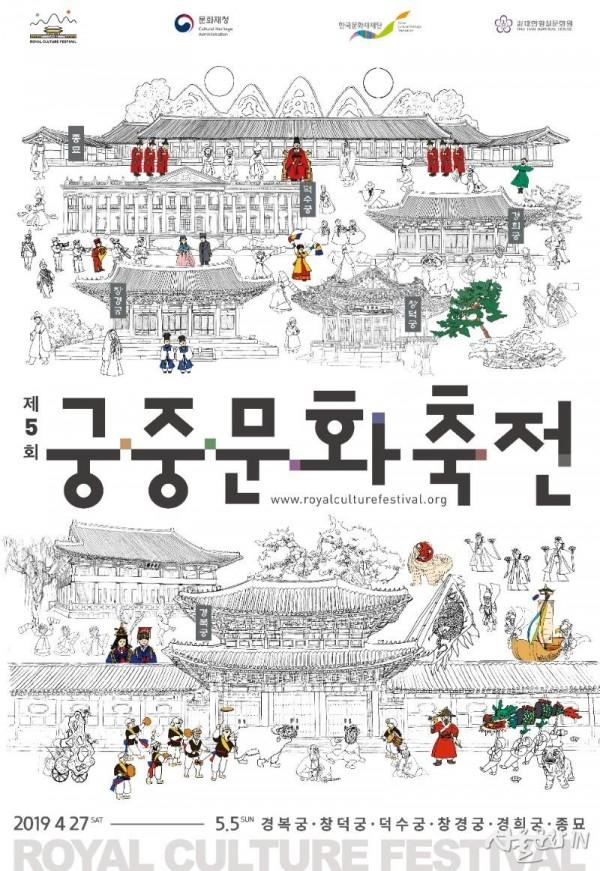 사본 -제5회 궁중문화축전 메인 포스터.jpg