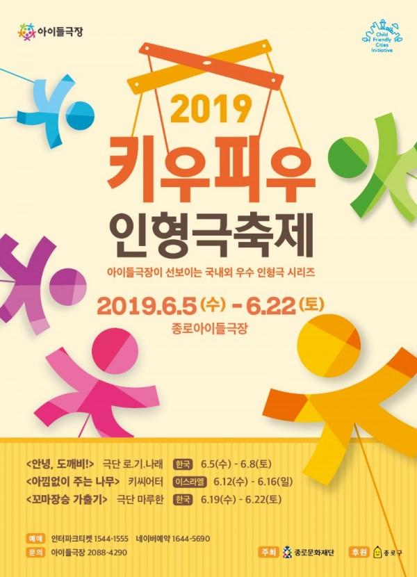 포스터_2019 키우피우인형극축제.jpg