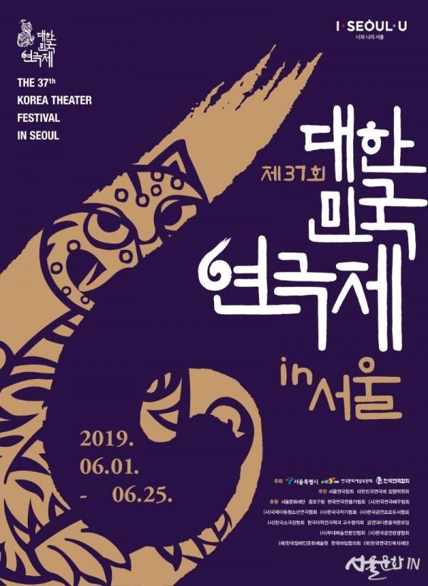 5. [포스터] 제37회 대한민국연극제 공식포스터.jpg
