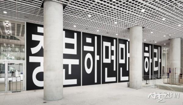 [아모레퍼시픽미술관] APMA-바바라 크루거-2.Untitled(충분하면만족하라)(2019)_credit 아모레퍼시픽미술관제공.jpg