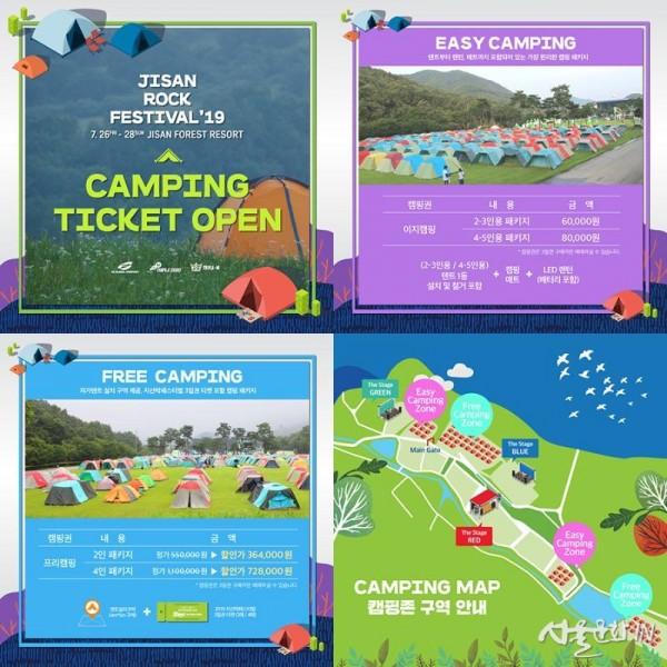 국내 최대 락 페스티벌 '2019 지산락페스터벌' 1일 캠핑권 오픈! 자연 속 힐링 타임 선사!.jpg