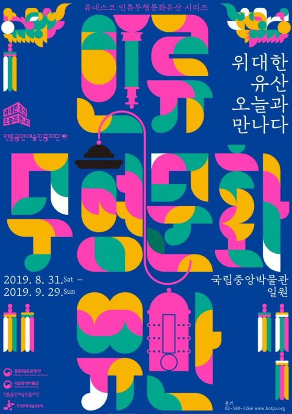 [포스터] KOTPA_poster_final_blue.jpg
