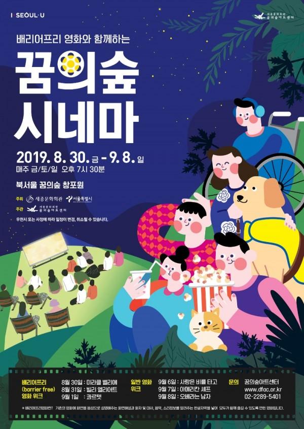 [(재)세종문화회관 꿈의숲]꿈의숲시네마_포스터.jpg