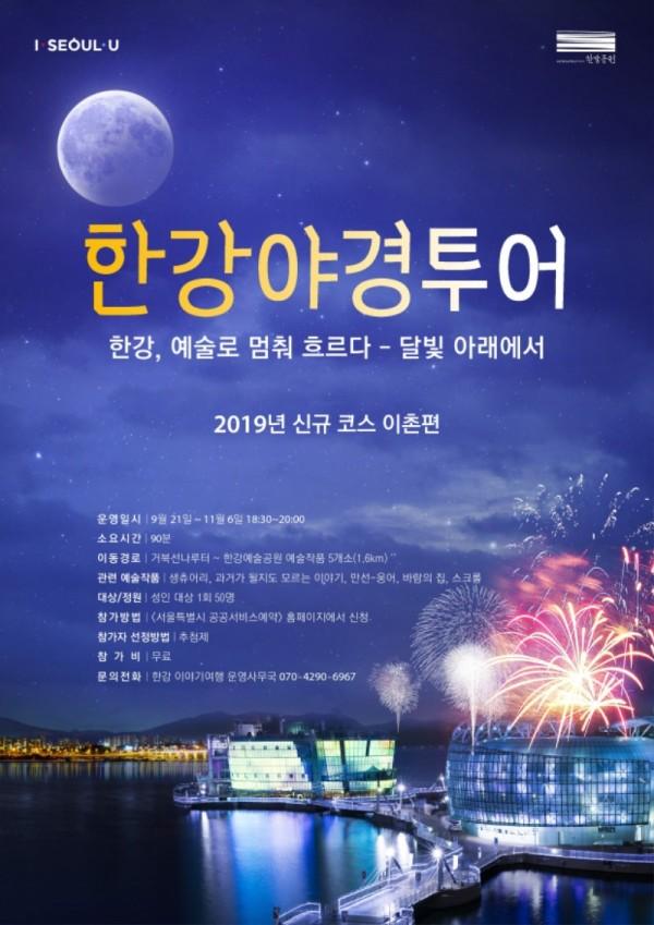 2019년 하반기 이촌 한강야경투어 프로그램 포스터.jpg
