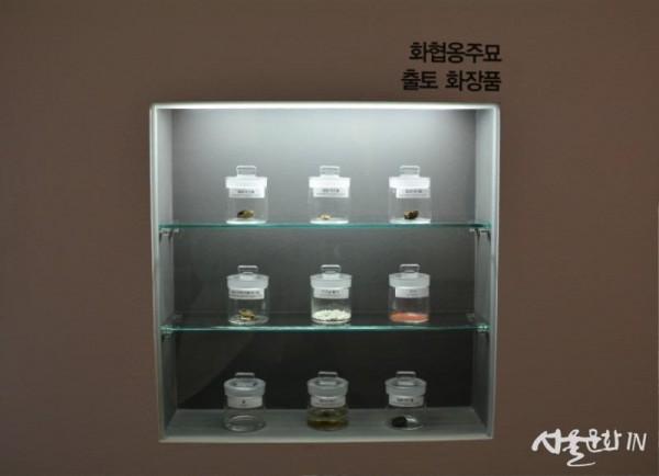 화협옹주묘 출토 화장품.jpg