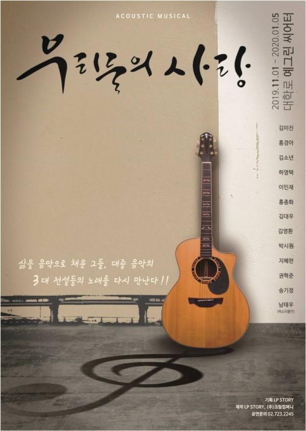 우리들의 사랑 웹용 포스터.jpg