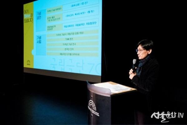 20191218 국립극단 창단70주년 및 2020 주요사업 기자간담회_003.jpg