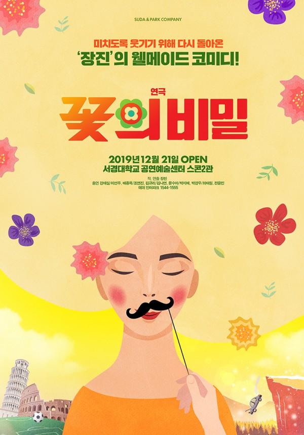 연극 꽃의 비밀 포스터.jpg