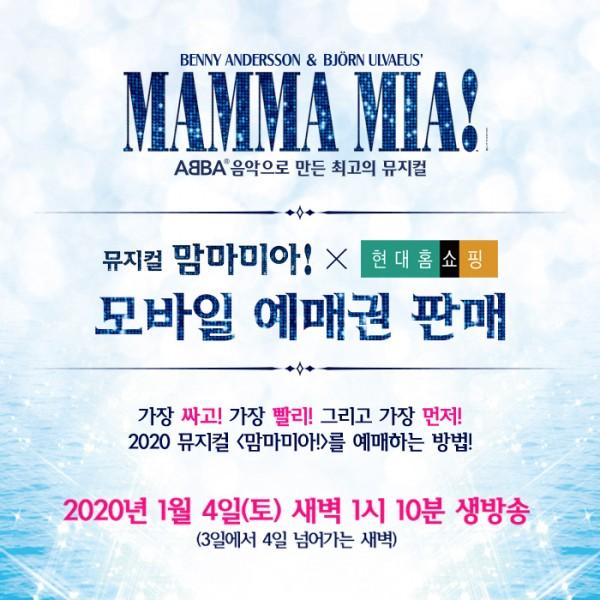 2020 뮤지컬 맘마미아_ 현대홈쇼핑 선판매_이미지.jpg