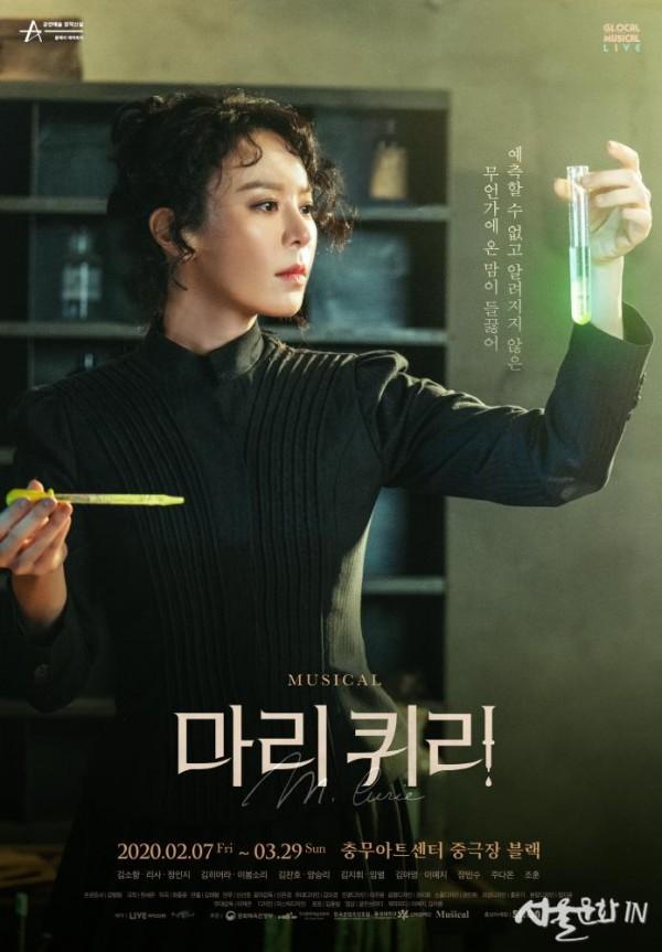 _뮤지컬 마리 퀴리 메인 포스터_마리 퀴리 역_리사_제공 라이브(주).jpg