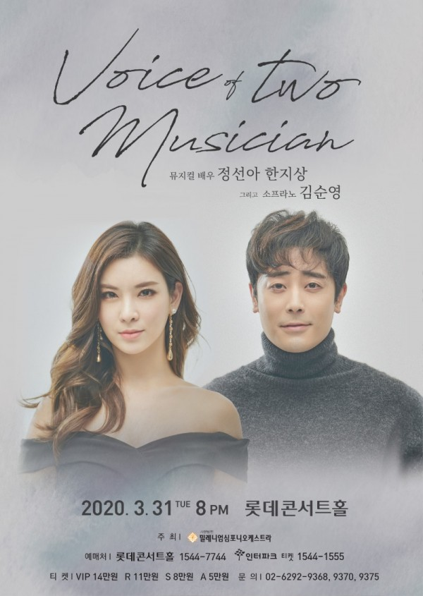 200331_Voice of Two Musician_포스터.jpg