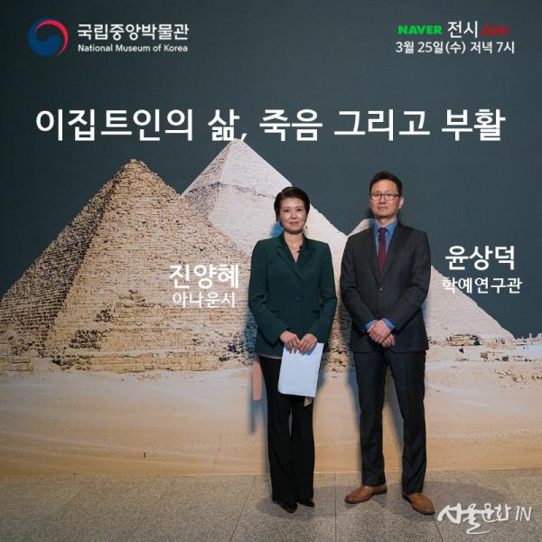19.국립중앙박물관과 네이버TV 합동작전2 세계문화관 이집트실 -1.png
