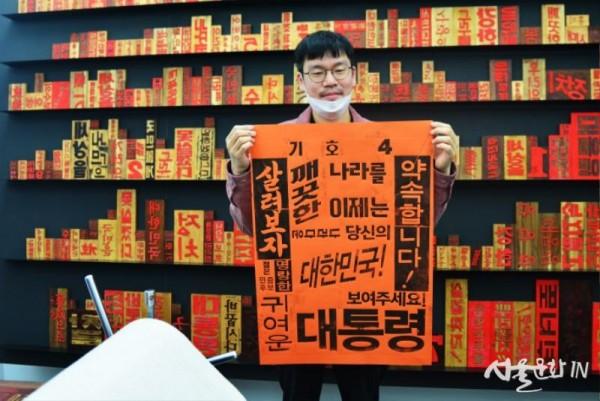 작가 그룹 일상의 실천의 나만의 선거 포스터 만들기.jpg