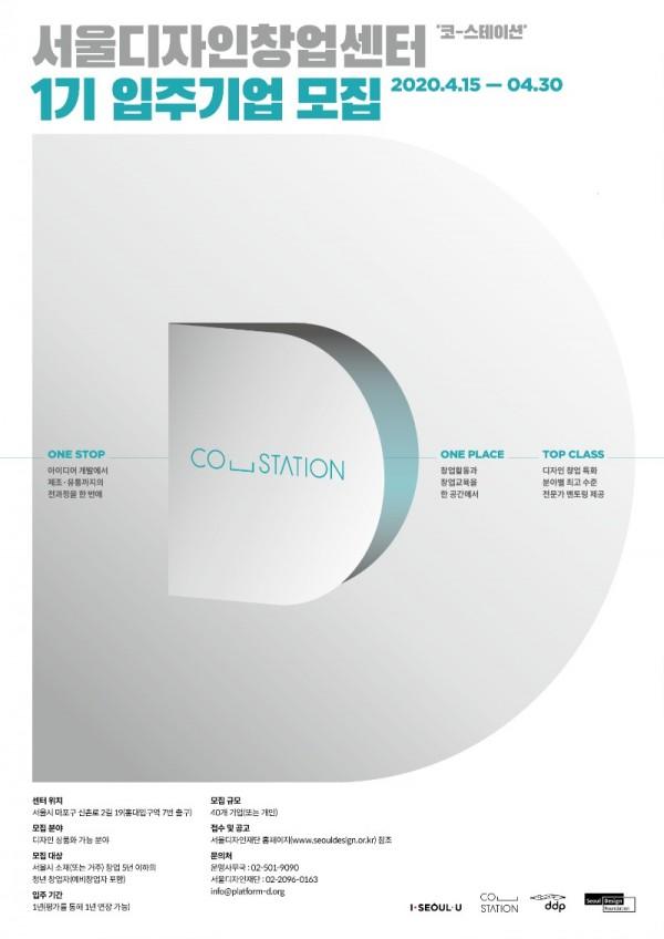 [붙임3] 서울디자인창업센터 1기 입주기업 모집 포스터.jpg