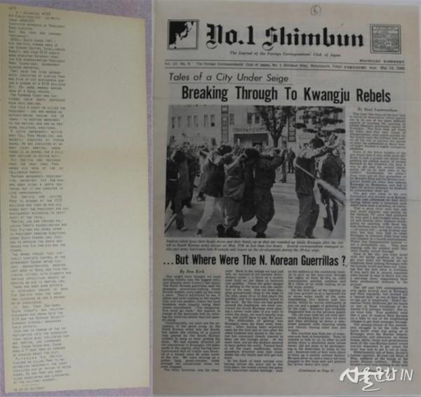 텔렉스 원본과 신문 02.jpg