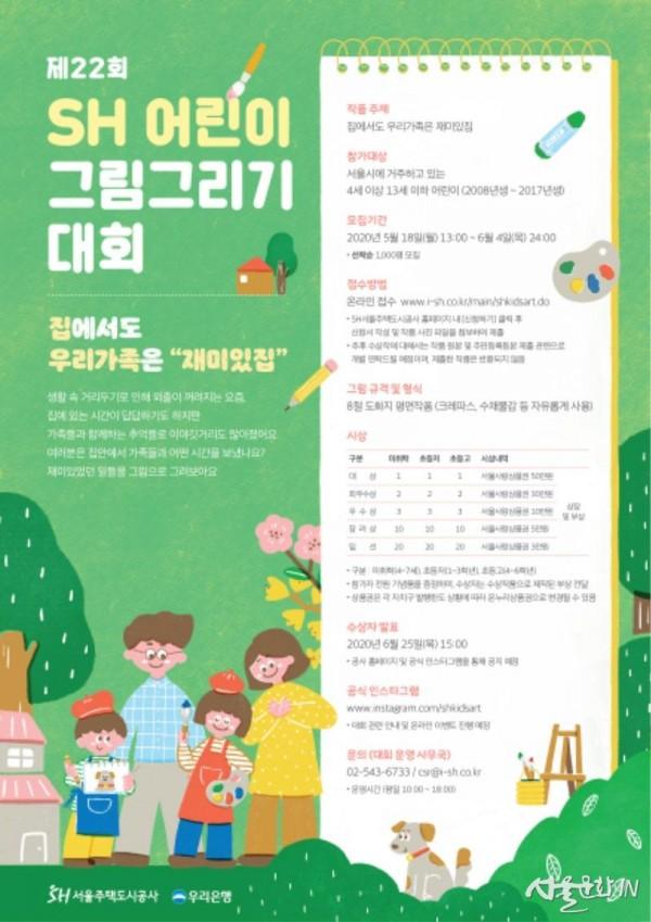 (그림_포스터)제22회+SH+어린이+그림그리기+대회.jpg