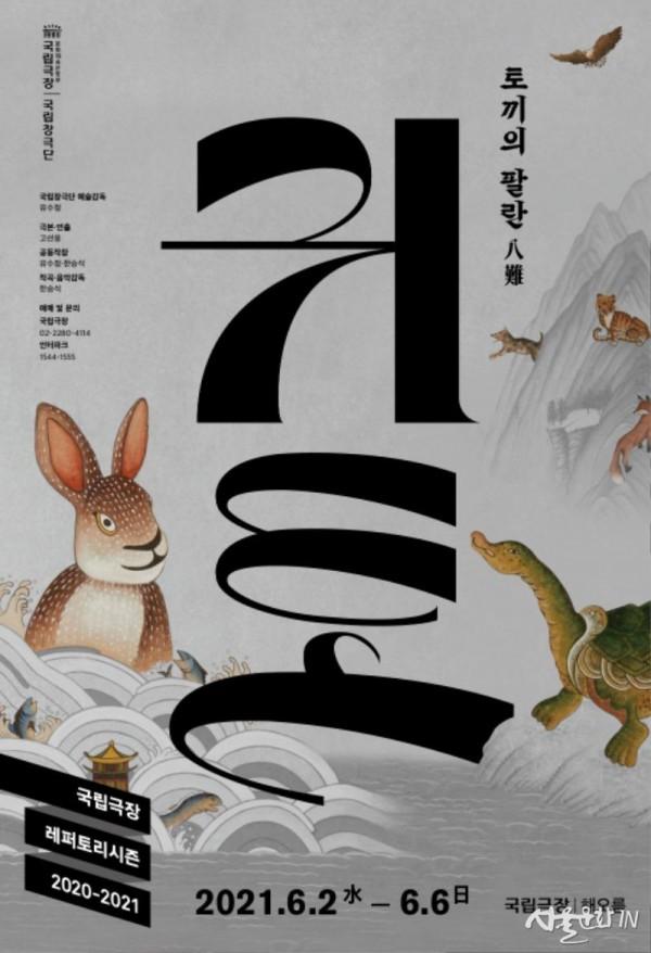 2021 국립창극단 귀토 포스터 .jpg