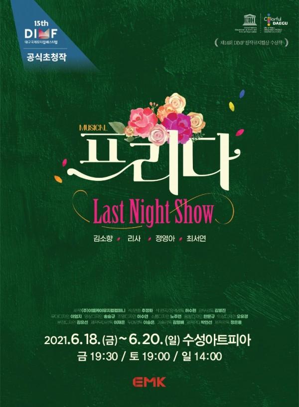 첨부파일 1. 제15회 DIMF 공식초청작 _프리다_Last Night Show_ 포스터.jpg