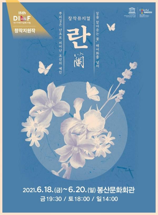 첨부파일 2. 제15회 DIMF 창작지원작 _란(蘭)_ 포스터.jpg