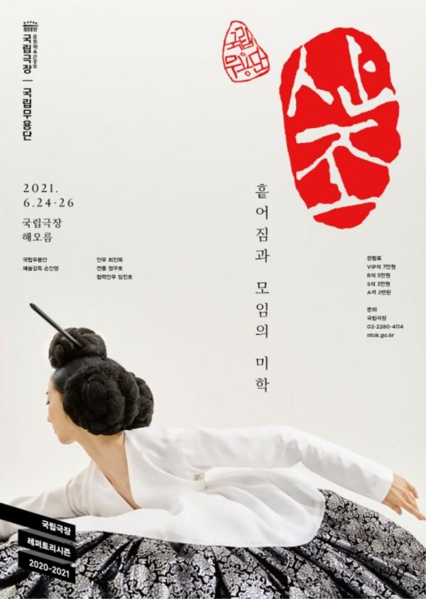 2021 산조_포스터.jpg