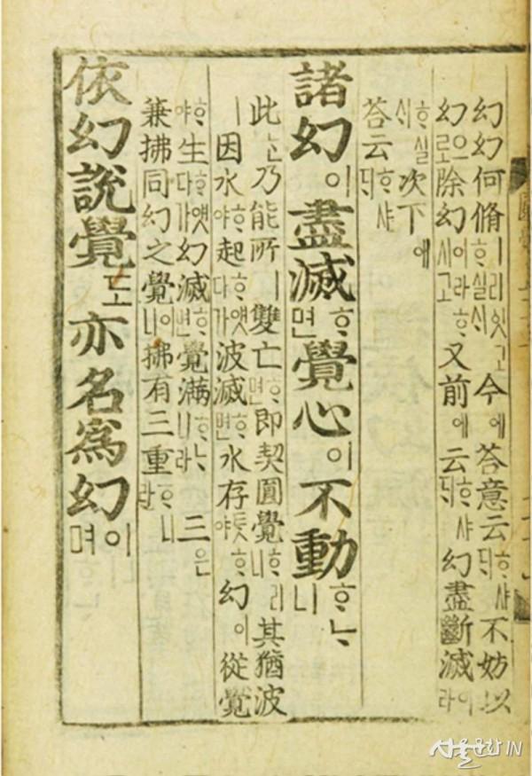 원각경(圓覺經), 1465년.jpg