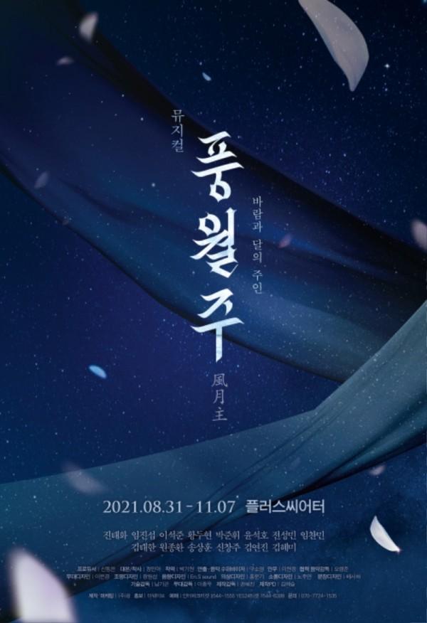 2021 풍월주 포스터.jpg