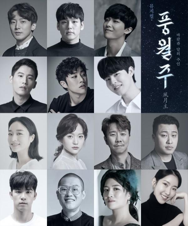 2021 풍월주 캐스팅 공개.jpg